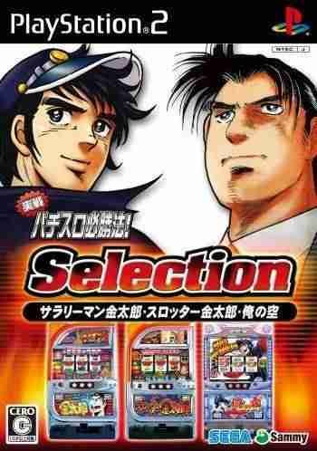 Descargar Jissen Pachi Slot Hisshouhou Selection [JPN] por Torrent
